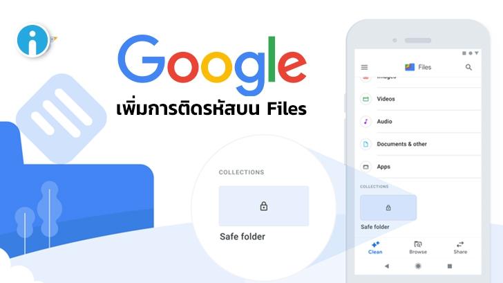 Safe Folder บนแพลตฟอร์ม Google